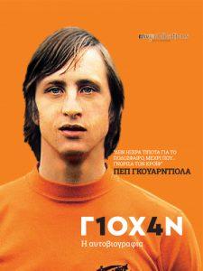 johan cruyff book